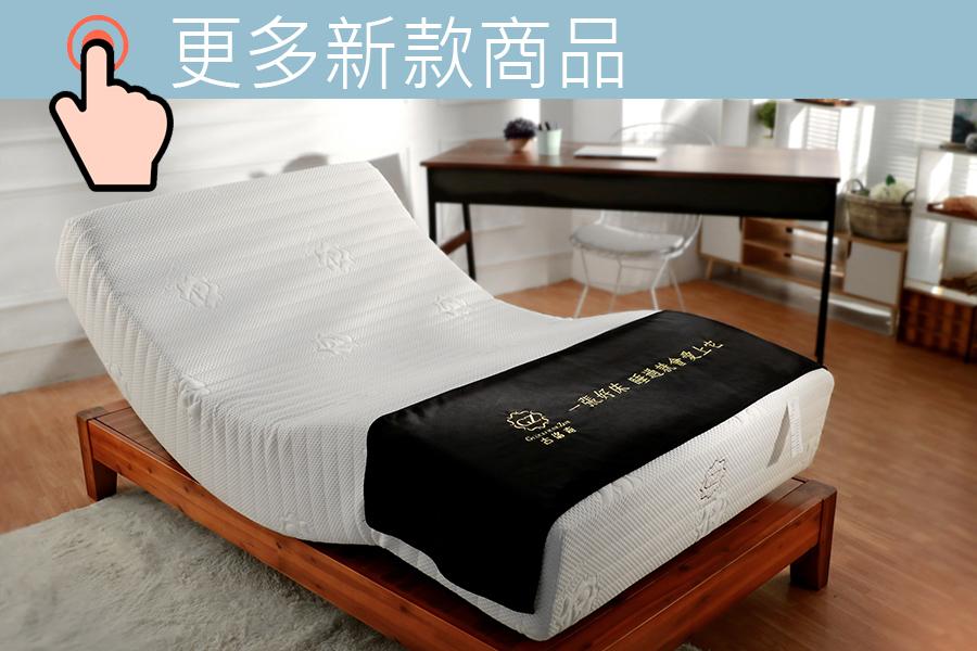 "<img src=""more-products.jpeg"" alt=""古洛奇電動床"">"
