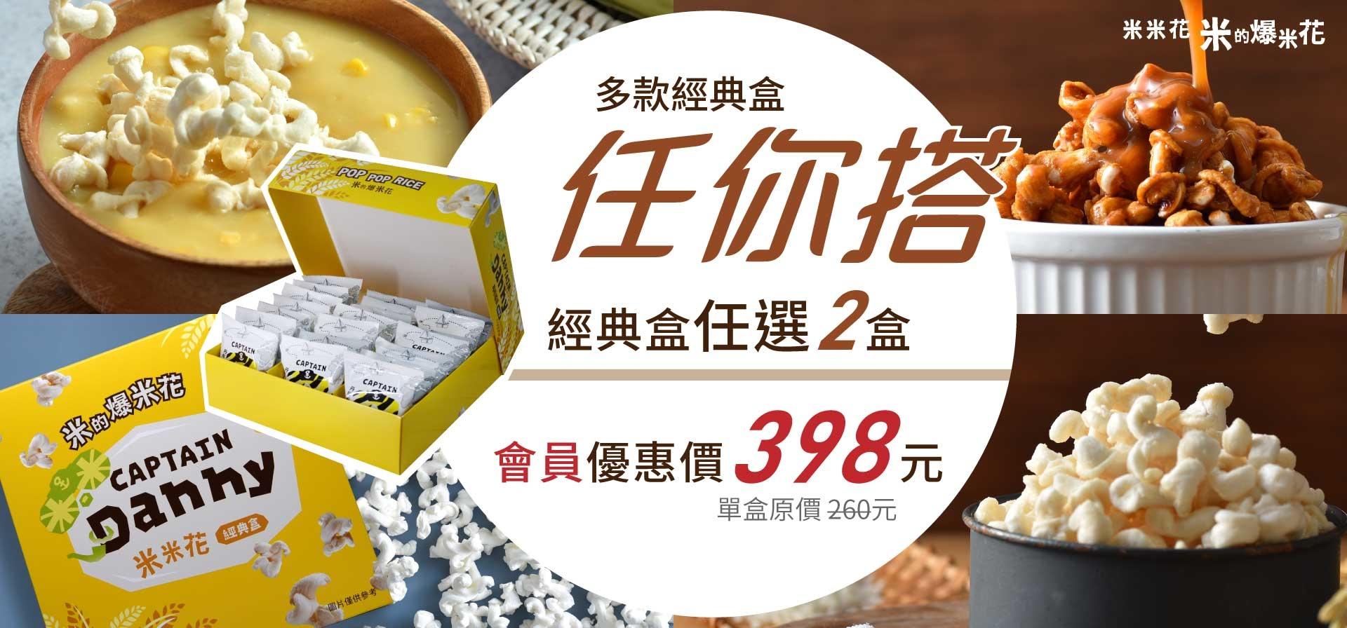 丹尼船長-米米花-米的爆米花-五款經典盒任選2盒398元