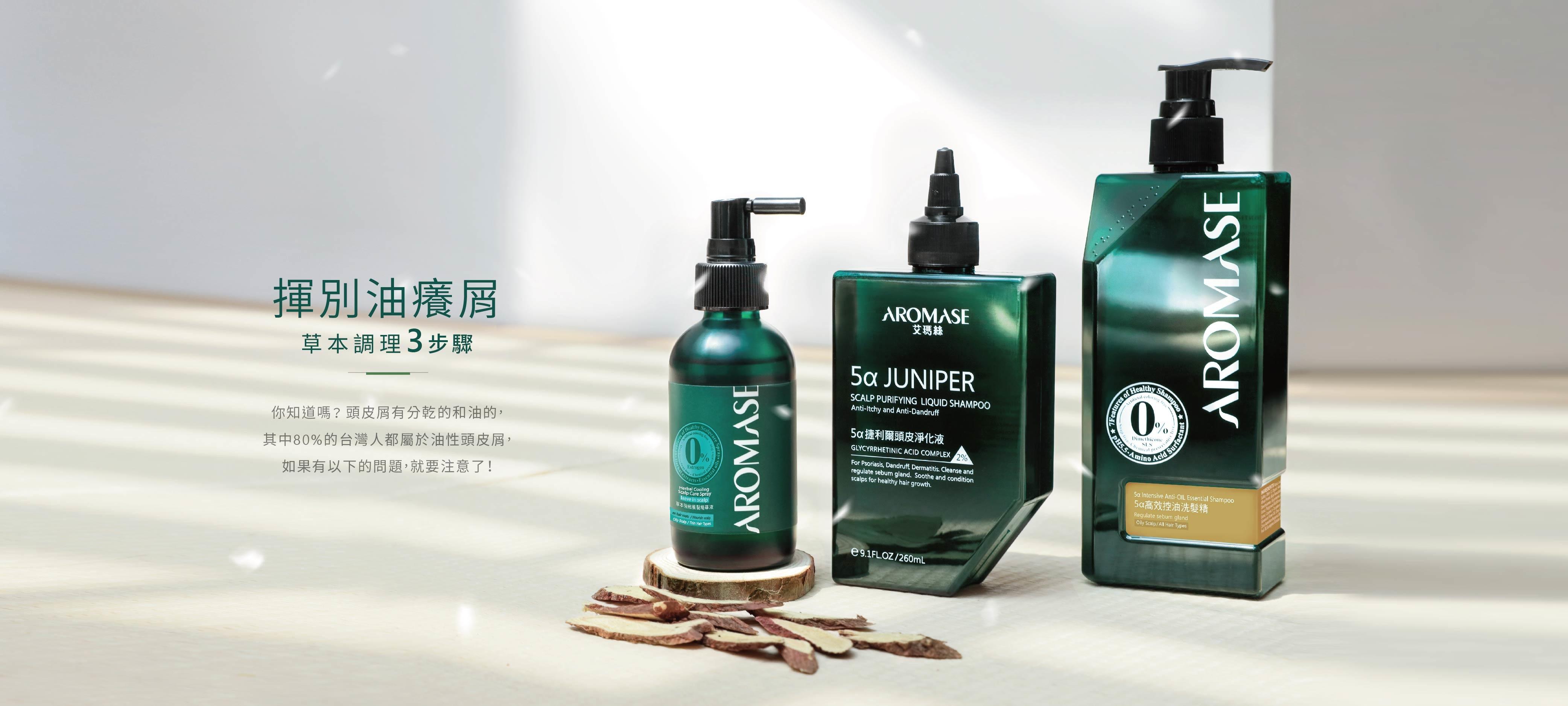 揮別油癢屑脂漏性皮膚炎頭皮屑頭皮癢推薦洗髮精