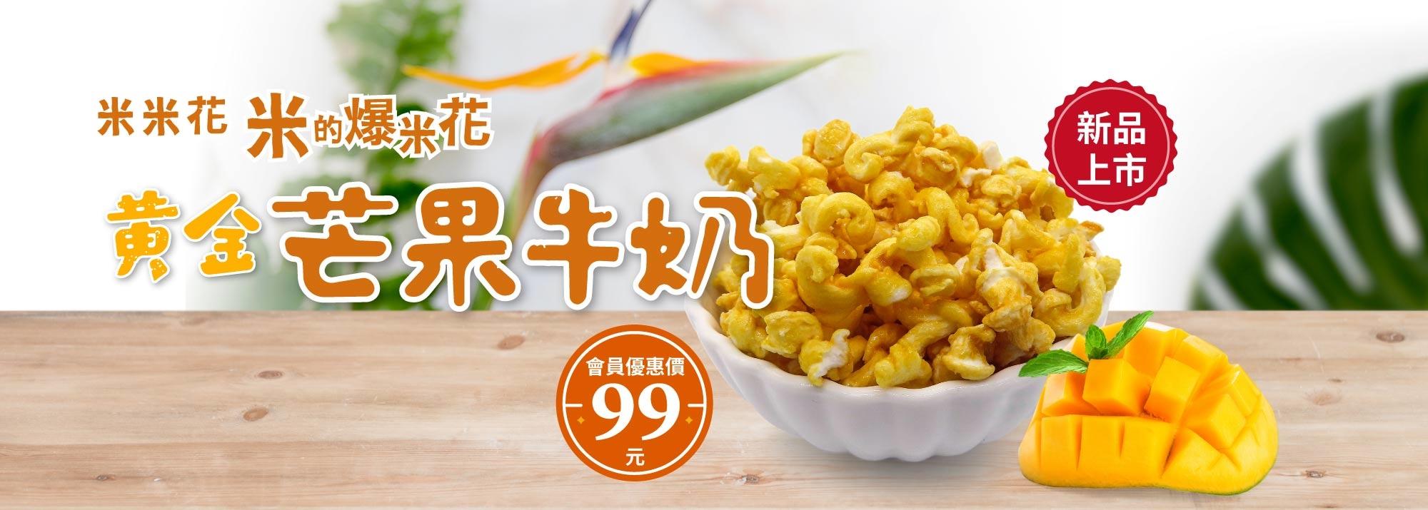 米米花_米的爆米花_爆米花_丹尼船長-黃金芒果牛奶味