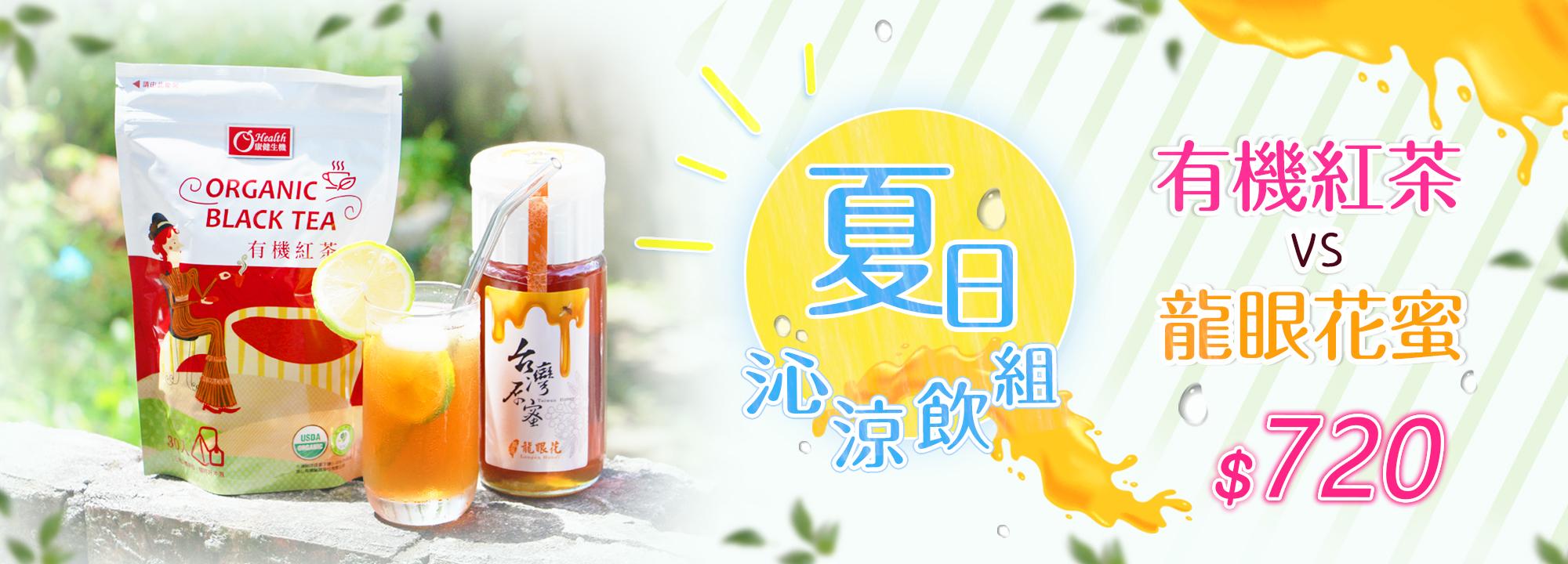 蜂蜜季來囉,超值優惠組合,夏日清涼必備飲品,蜂蜜紅茶,沁涼組合