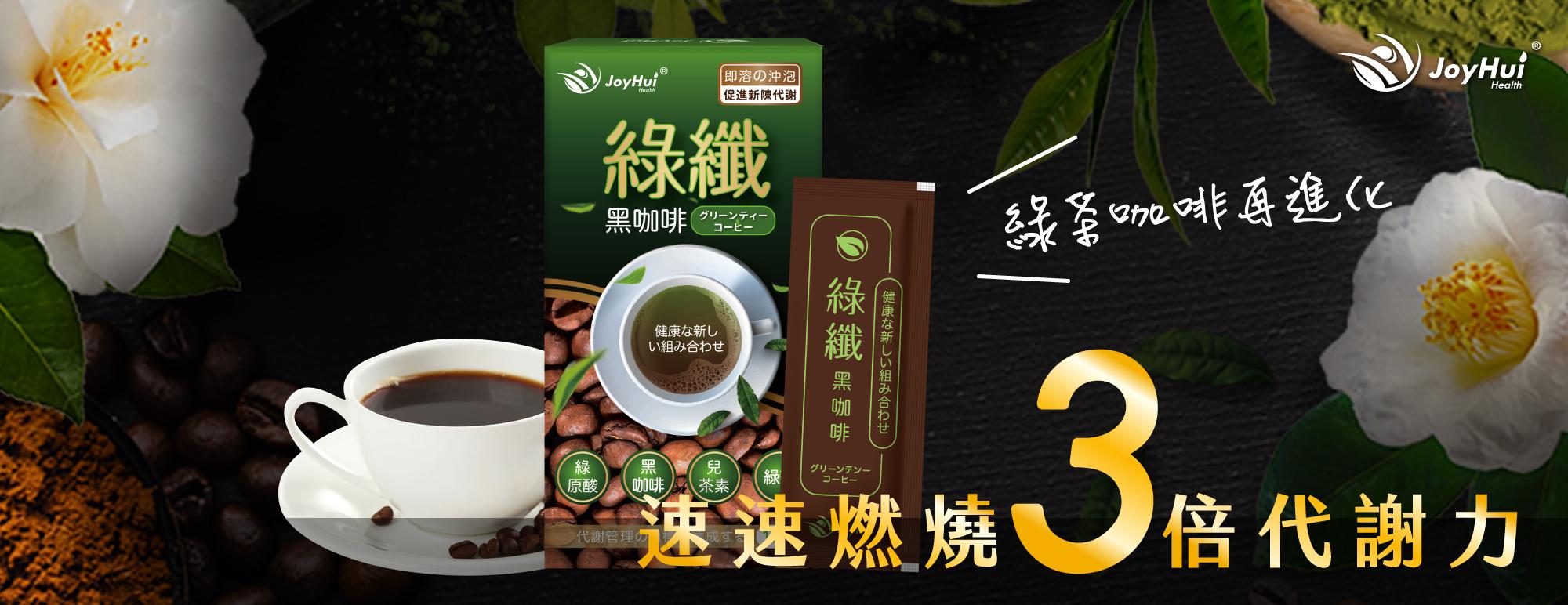 綠纖咖啡代謝管理新選擇