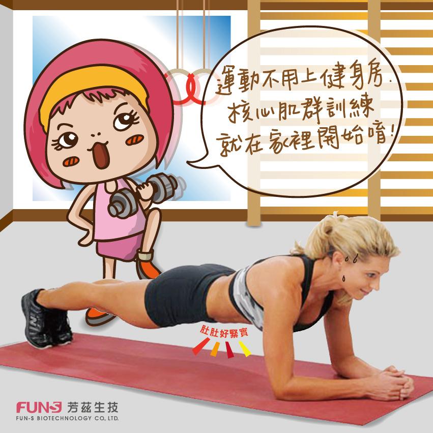 運動不用上健身房,核心肌群訓練在家就可以開始練習,利用核心肌群訓練腹部肌肉,讓腹部肌肉能夠變得緊實不鬆散。