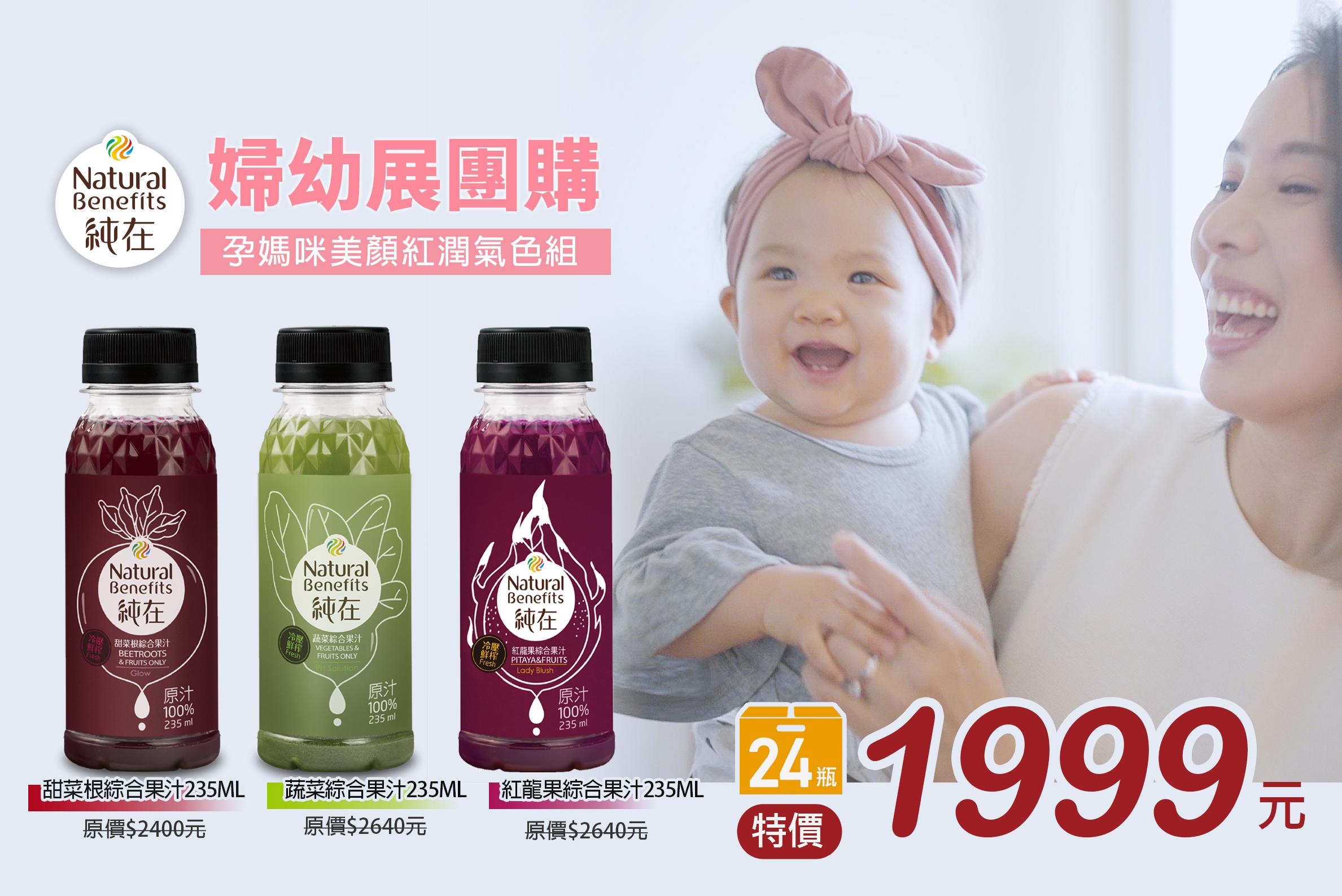 純在冷壓蔬果汁,婦幼展團購,冷壓果汁孕媽咪,孕媽咪美顏氣色紅潤,孕媽咪冷壓蔬果汁