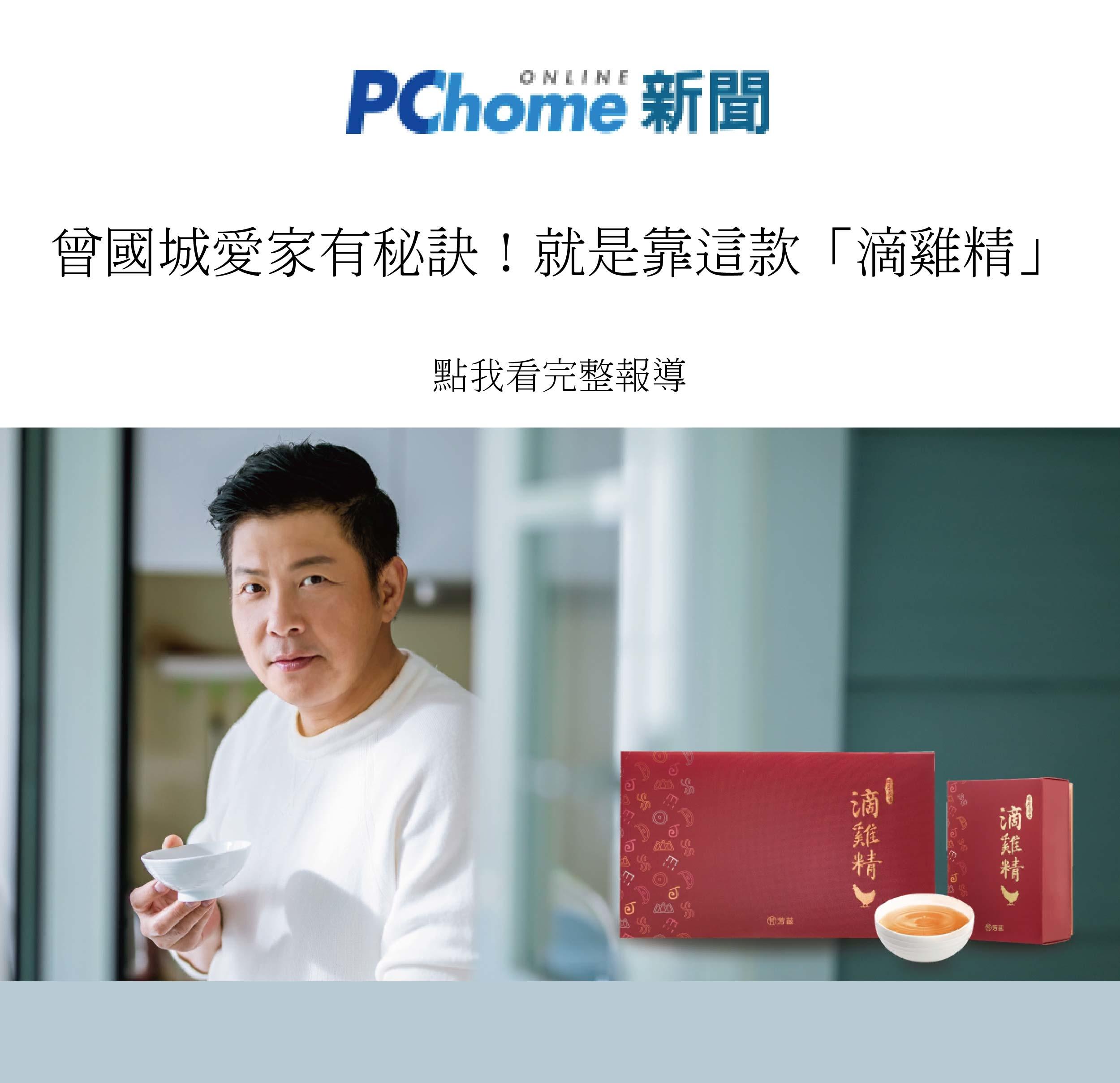 日月養生滴雞精-PCHOME新聞首圖