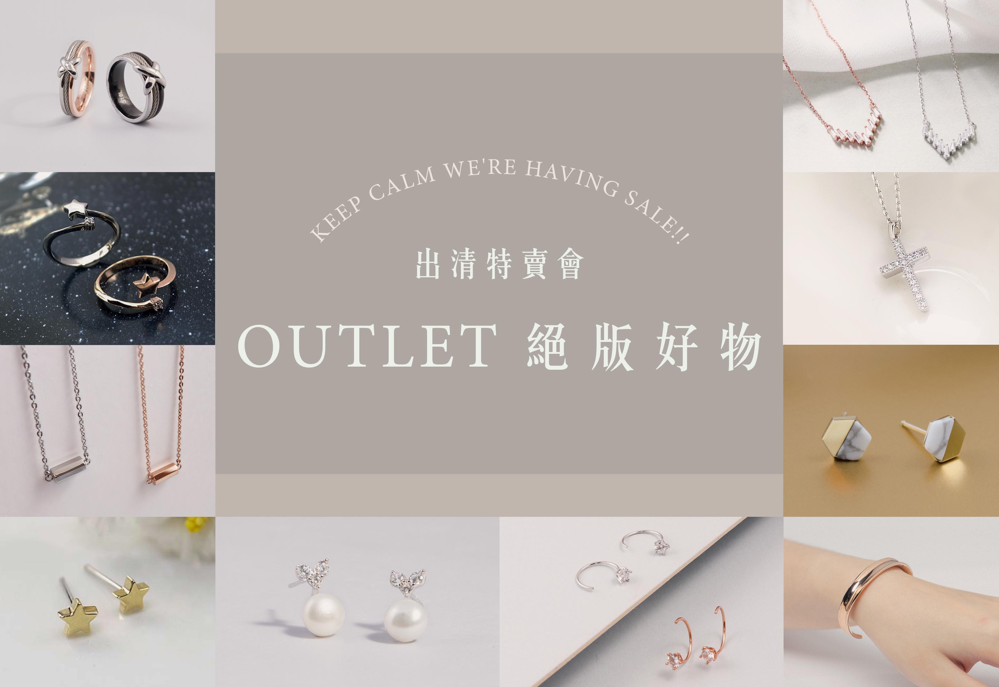 MIESTILO絕版好物 出清特賣會|Miestilo Jewelry設計師輕珠寶品牌|舒飾質感每一刻