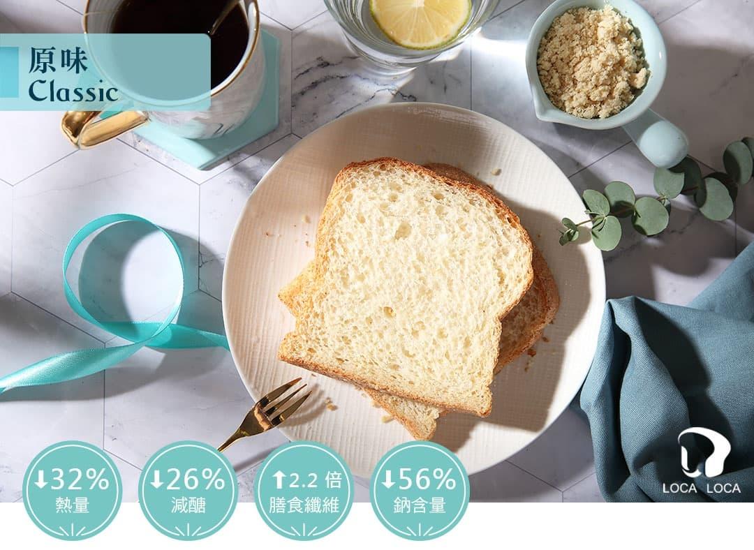 localoca減醣減卡豆渣輕吐司,超越全麥的健康好吐司,減醣、高纖、低卡,輕盈生活好簡單。(清爽原味)