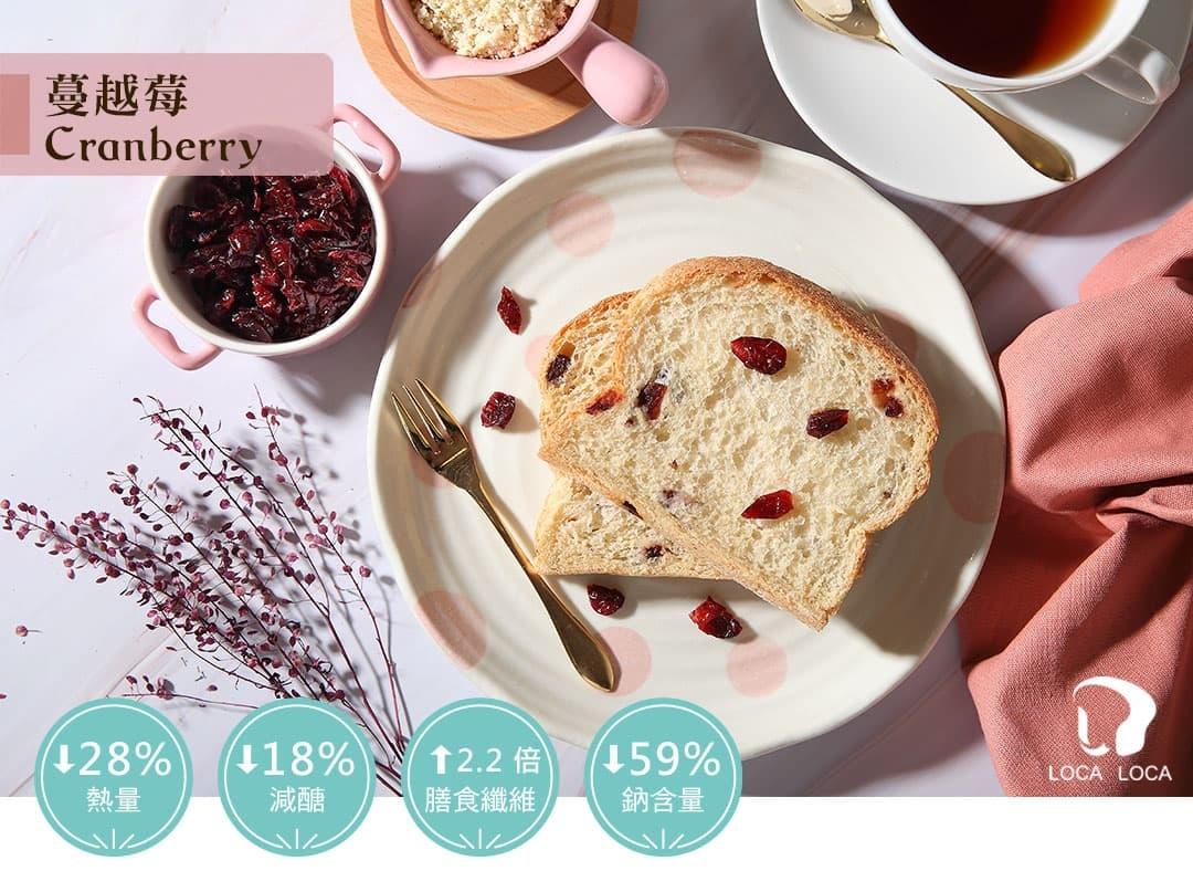 localoca減醣減卡豆渣輕吐司,超越全麥的健康好吐司,減醣、高纖、低卡,輕盈生活好簡單。(蔓越莓口味)