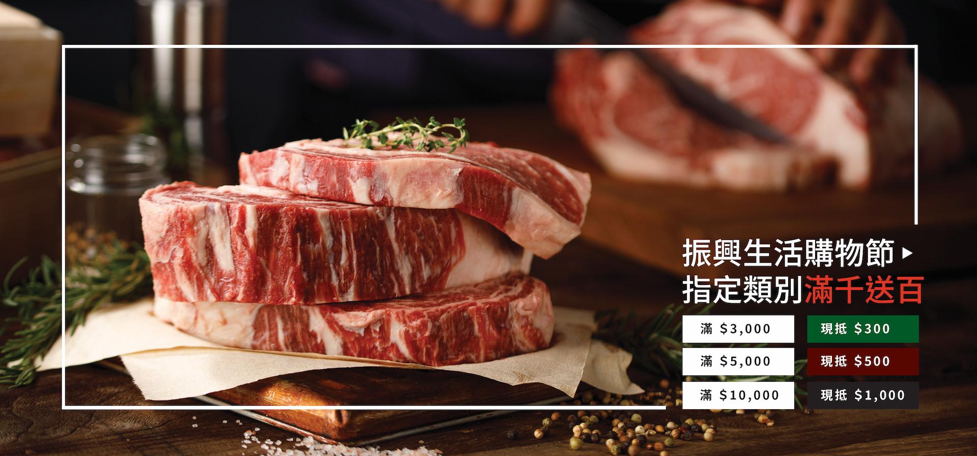 振興專區,日本和牛&日本F1國產牛,滿千送百!