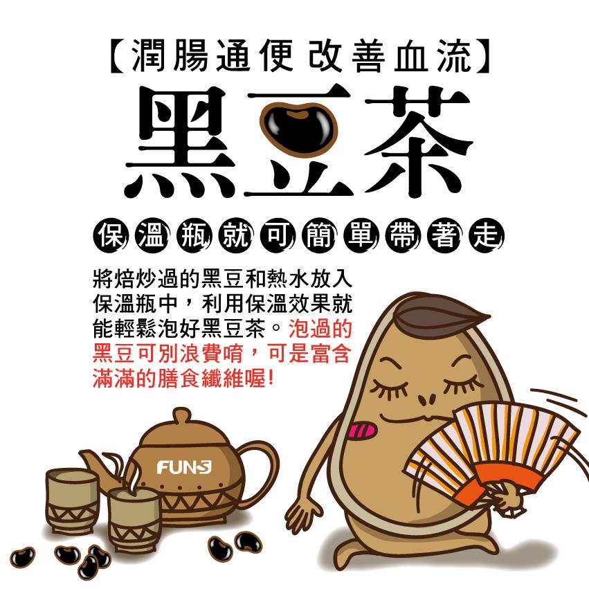 黑豆茶可以潤腸通便、改善血流,將焙炒的黑豆和熱水放入保溫瓶中,利用保溫效果就能輕鬆泡好黑豆茶。泡過的黑豆可別浪費唷,可是有富含許多膳食纖維,保溫瓶也能簡單帶著走。