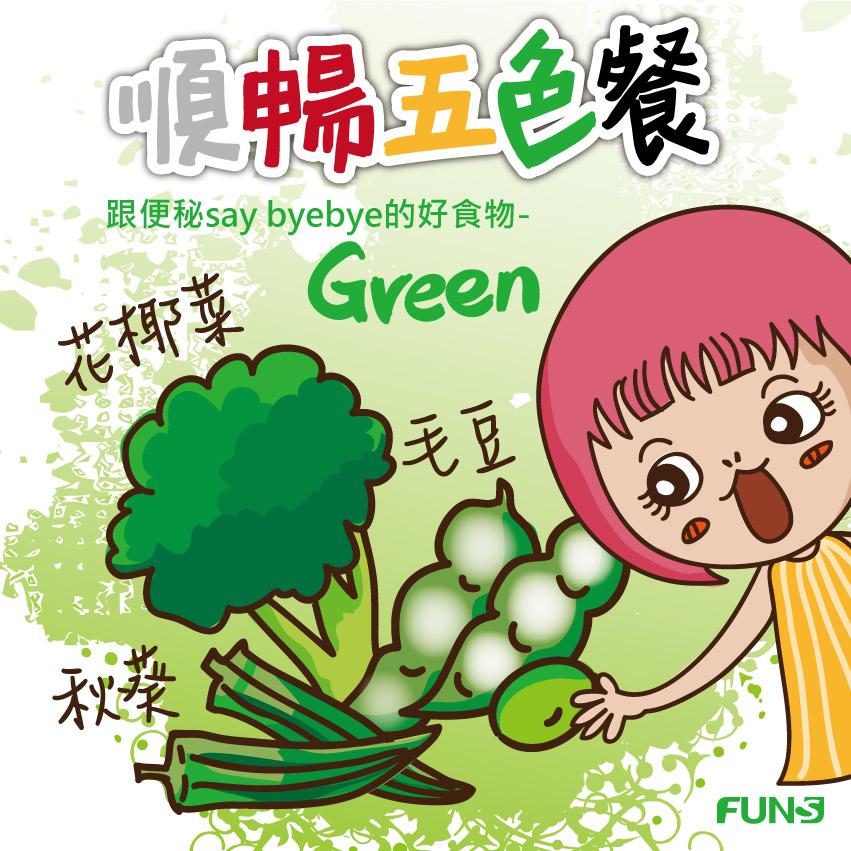 順暢五色餐,跟便祕說再見的綠色食物推薦,花椰菜,可保護腸道,緩解消化,就能改善便秘,秋葵,含有豐富的果膠,能幫助人體消化,毛豆,可促進腸胃蠕動,幫助改善便秘。
