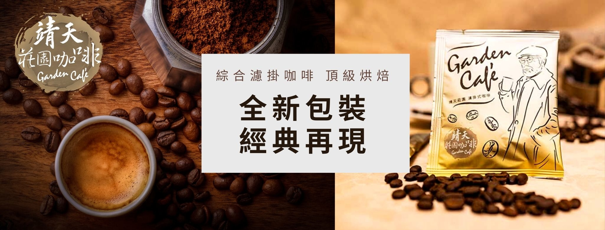 靖天購物百貨首頁_靖天莊園咖啡 頂級烘焙-濾掛式咖啡2.0版