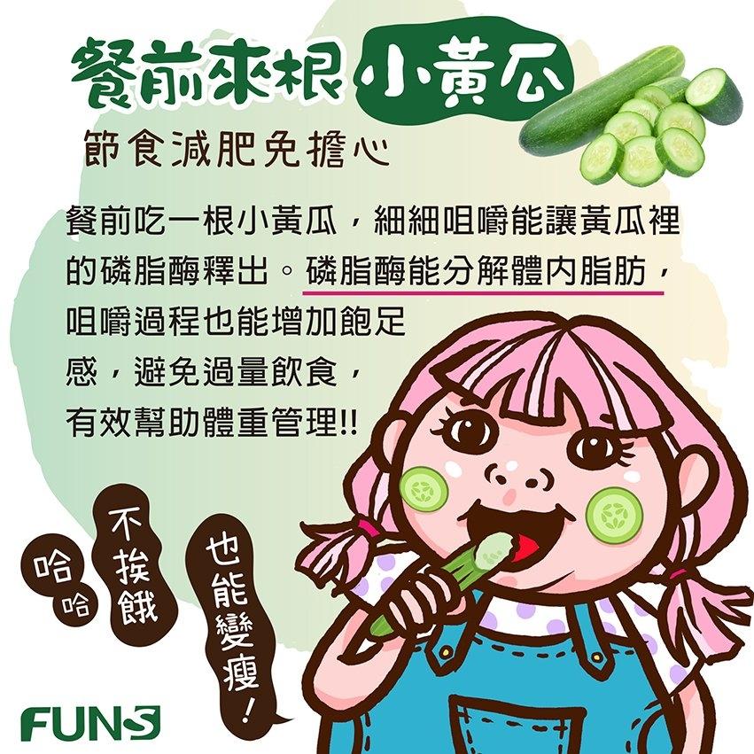 餐前來根小黃瓜,節食減肥免擔心,裡面有個成分細細咀嚼能分解體內脂肪,咀嚼過程也能增加飽足感,避免過量飲食,有效幫助體重管理,所以不挨餓,也能變瘦.