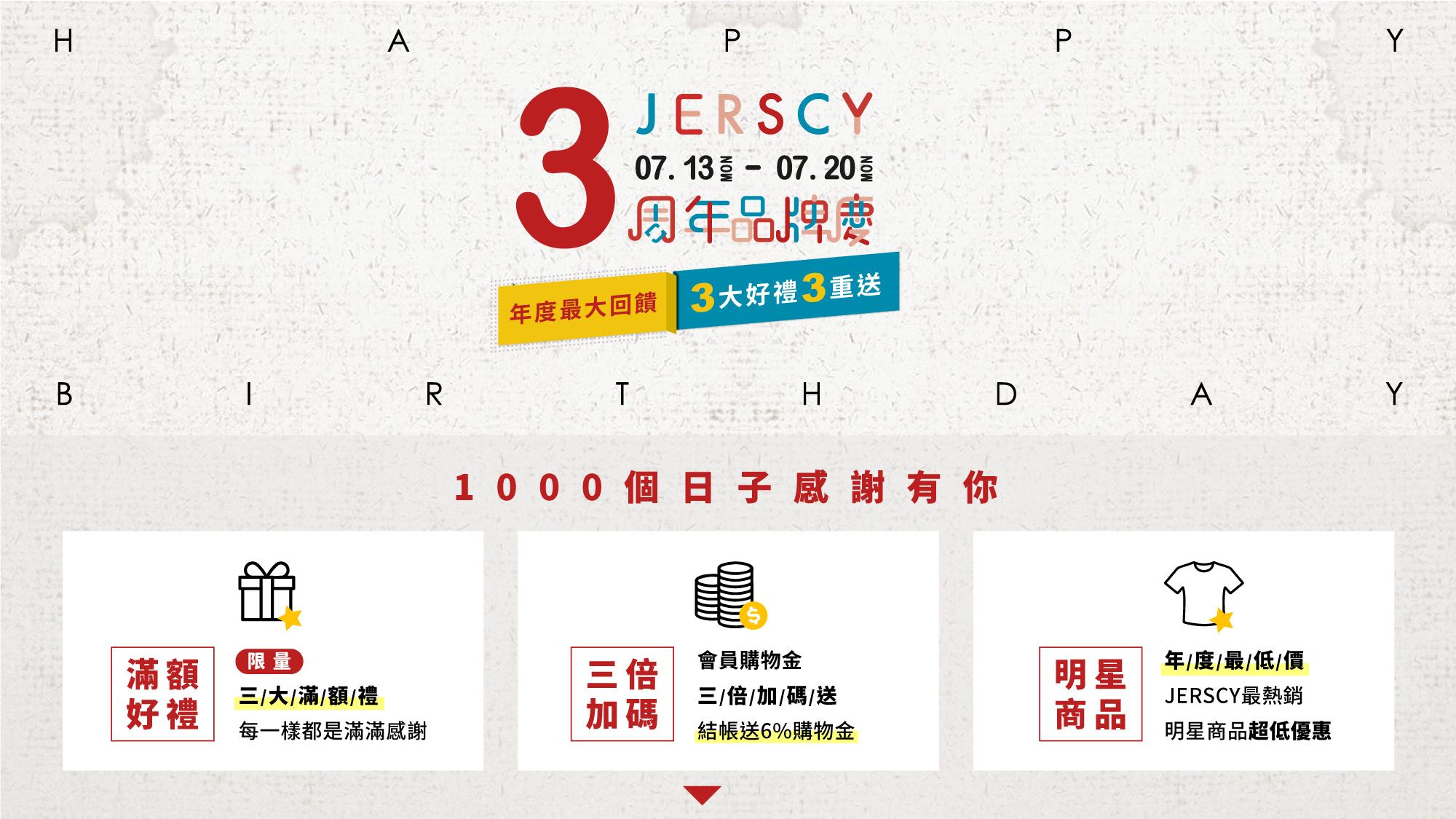 jerscy,3週年品牌慶