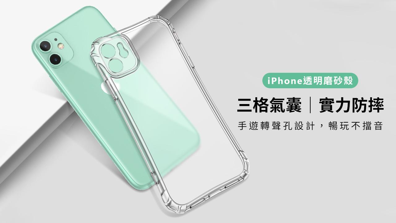 IPHONE 11/11 PRO/11 PRO MAX系列 透明磨砂導聲孔TPU四角全包防摔手機殼