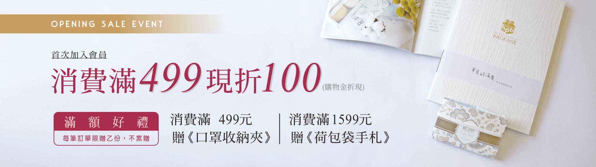 慶官網上線活動_消費滿499折100_滿額贈好禮