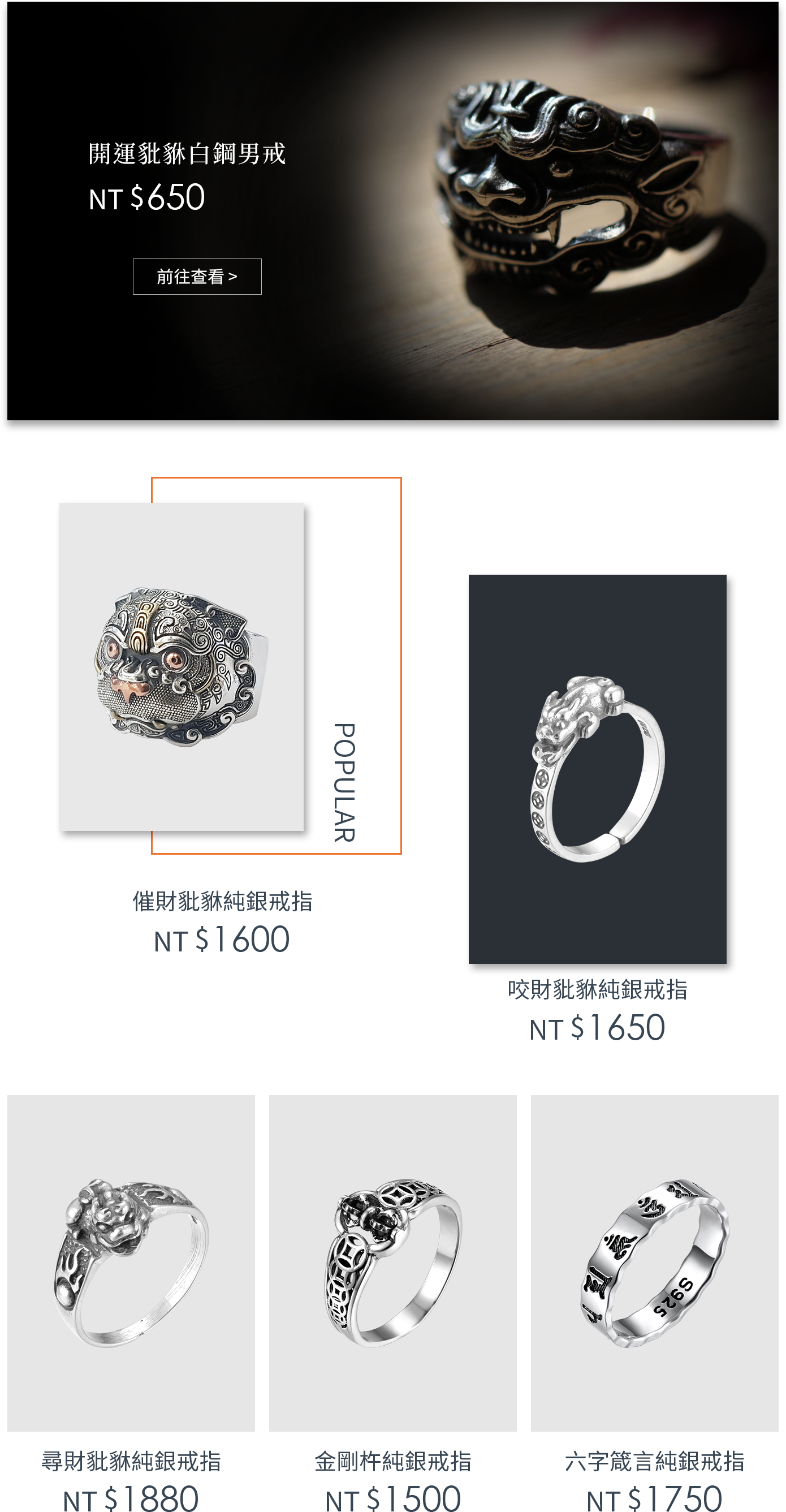 招財轉運戒指