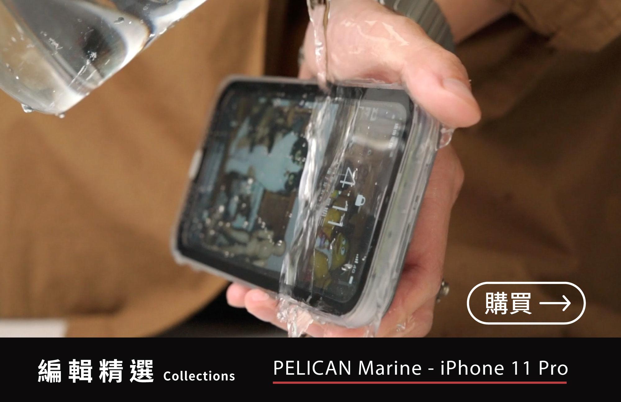 iphone手機殼  pelican-usa