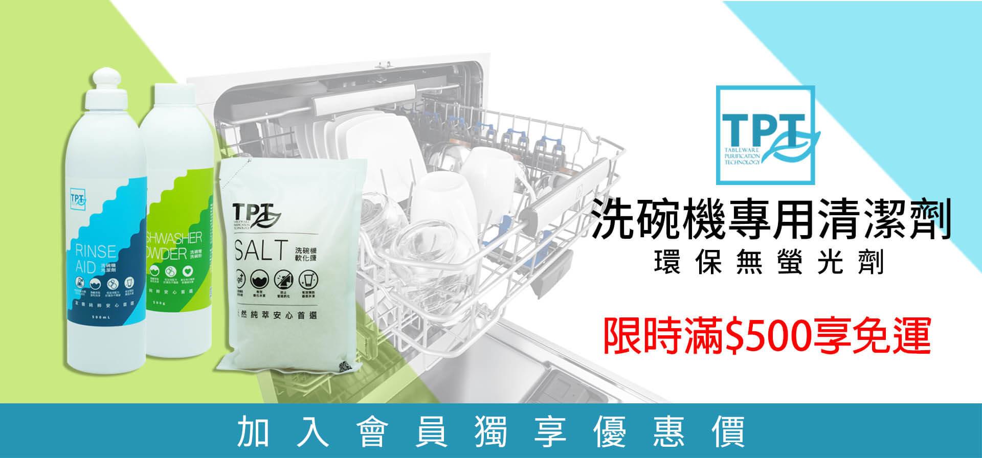 TPT洗碗粉 洗碗機專用清潔劑 TPT光潔劑 TPT軟化鹽