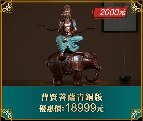 普賢菩薩青銅版