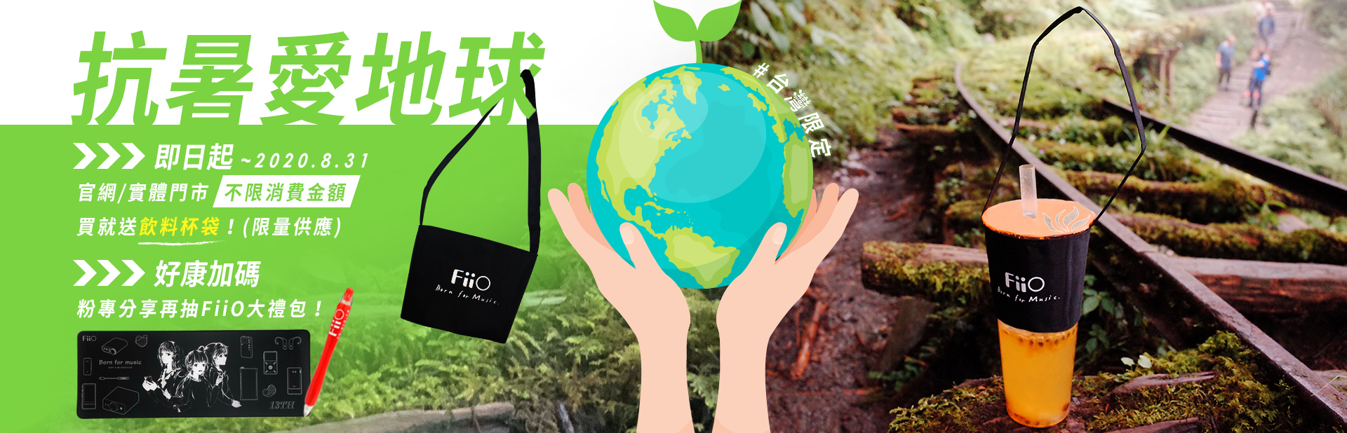 抗暑愛地球 消費就送FiiO飲料提袋