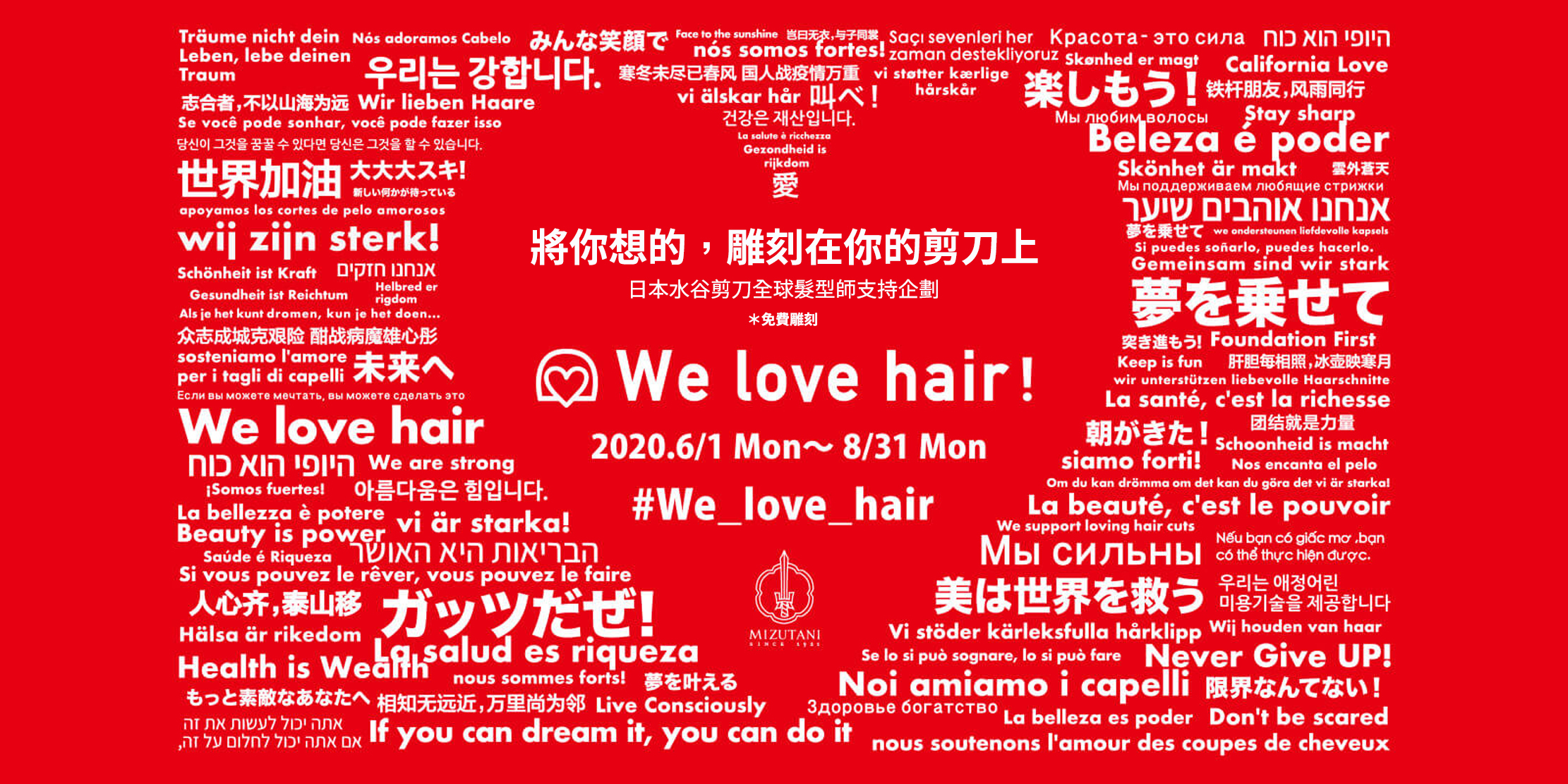 日本水谷剪刀全球髮型師支持企劃 - WE LOVE HAIR!