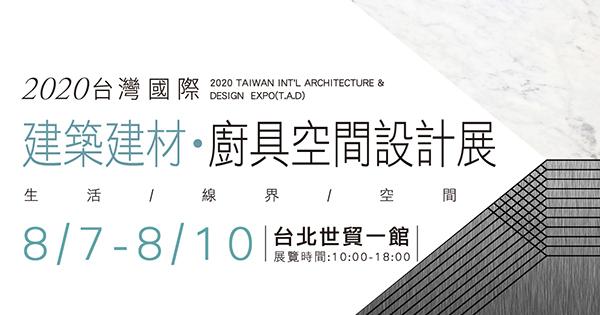 2020台灣國際建築建材廚具空間設計展08/07-08/10