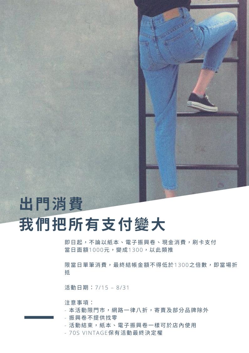 "<img src=""70s-vintage-clothing-振興卷.jpeg"" alt=""70s-vintage-clothing-振興卷>"