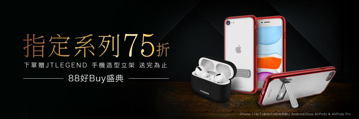 iPhone 手機殼, AirPods Pro 保護殼, 特價