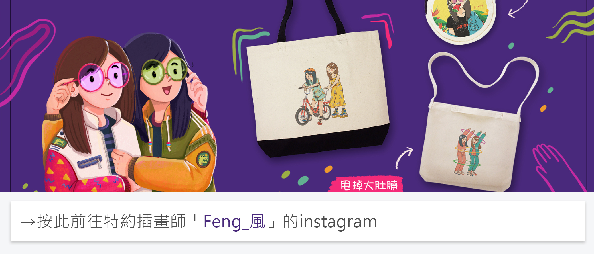 igreenbag, doabag, Feng 風, instagram, fennng_10
