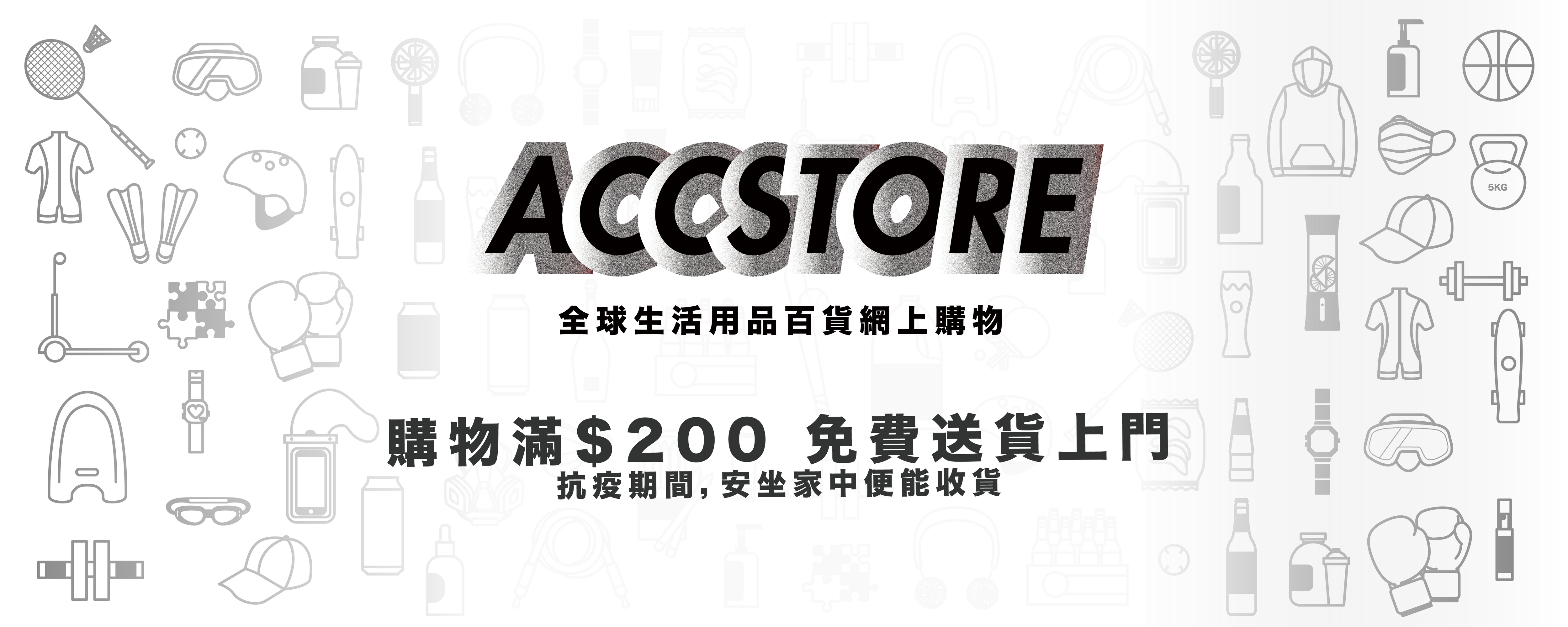 Accstore free shipping