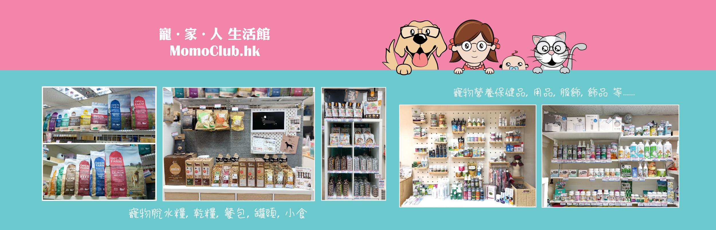 MomoClub.hk
