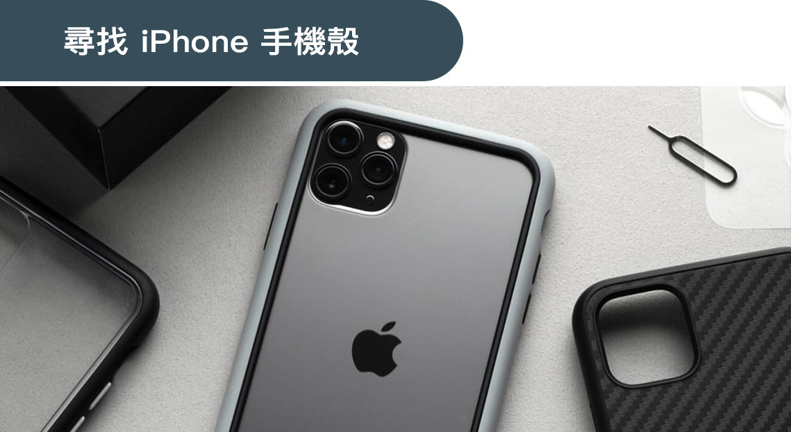 iPhone 手機殼