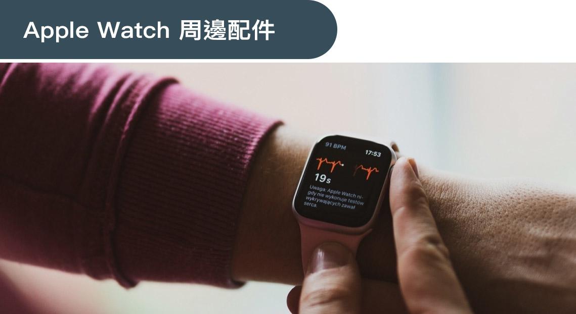 Apple Watch 配件