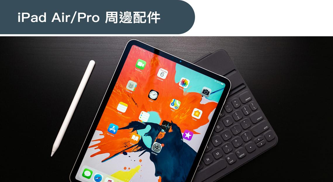 iPad Pro iPad Air 保護殼 保護貼 充電配件