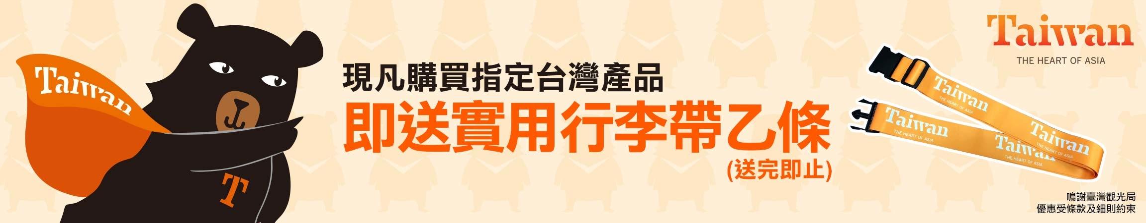 台灣網購專區
