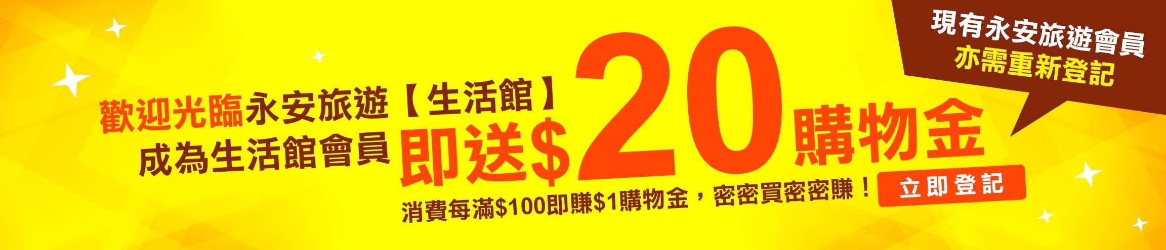 永安旅遊購物頻道『生活館』搜羅全球最潮最時令商品, 新登記即送$20購物券