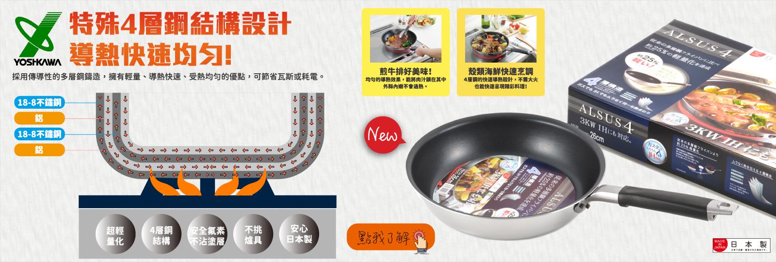 鄉技,鐵鍋,吉川,不沾鍋,四層鋼,YOSHKAWA,平底鍋