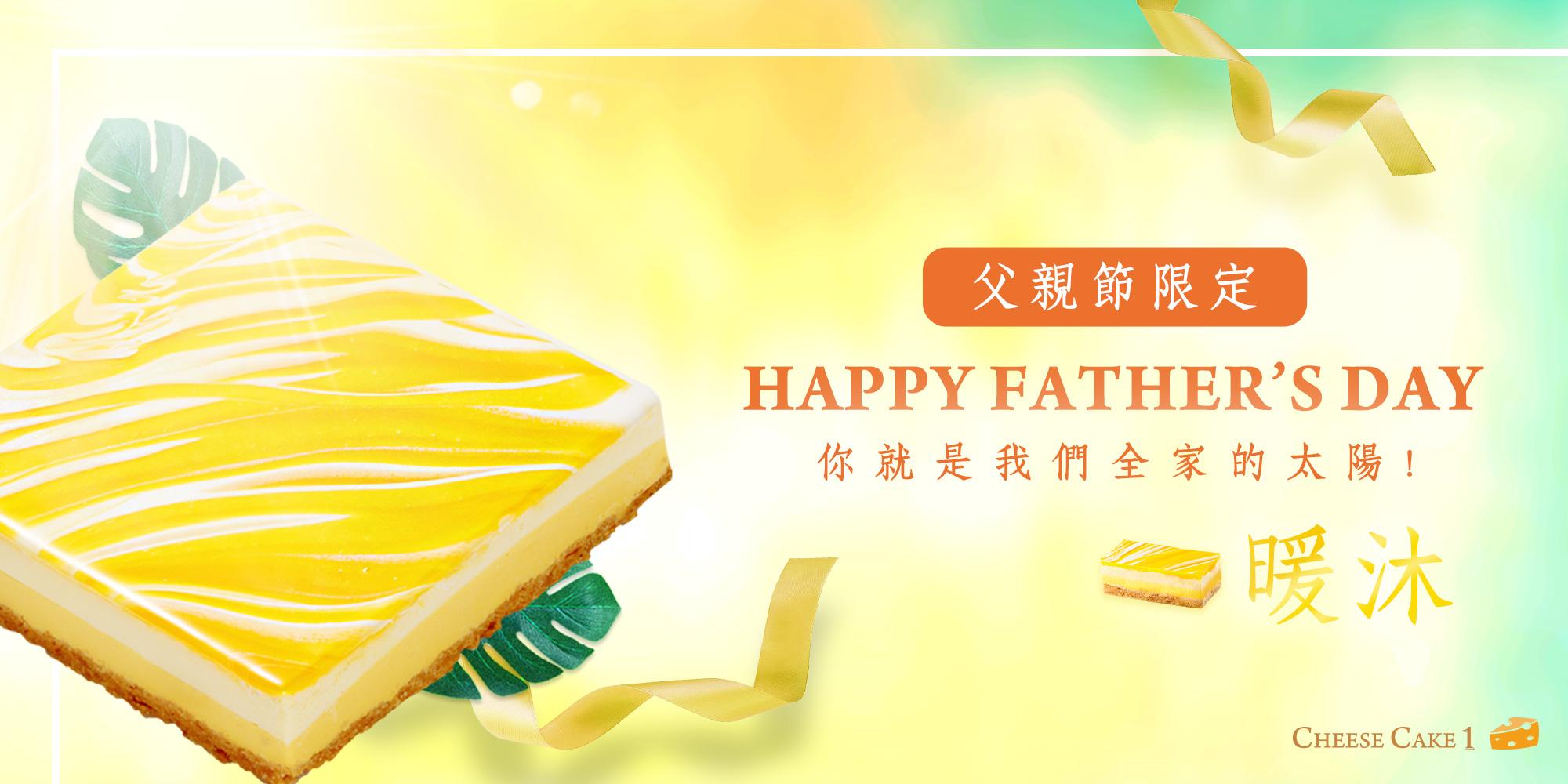父親節蛋糕,父親節蛋糕推薦,宅配父親節蛋糕