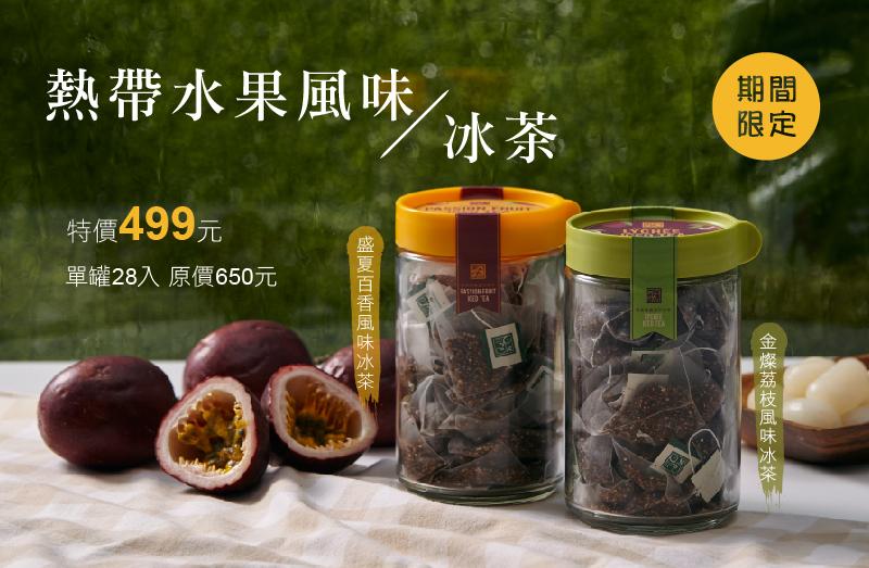 期間限定 百香果冰茶 荔枝冰茶 果香酸甜 無糖 低熱量