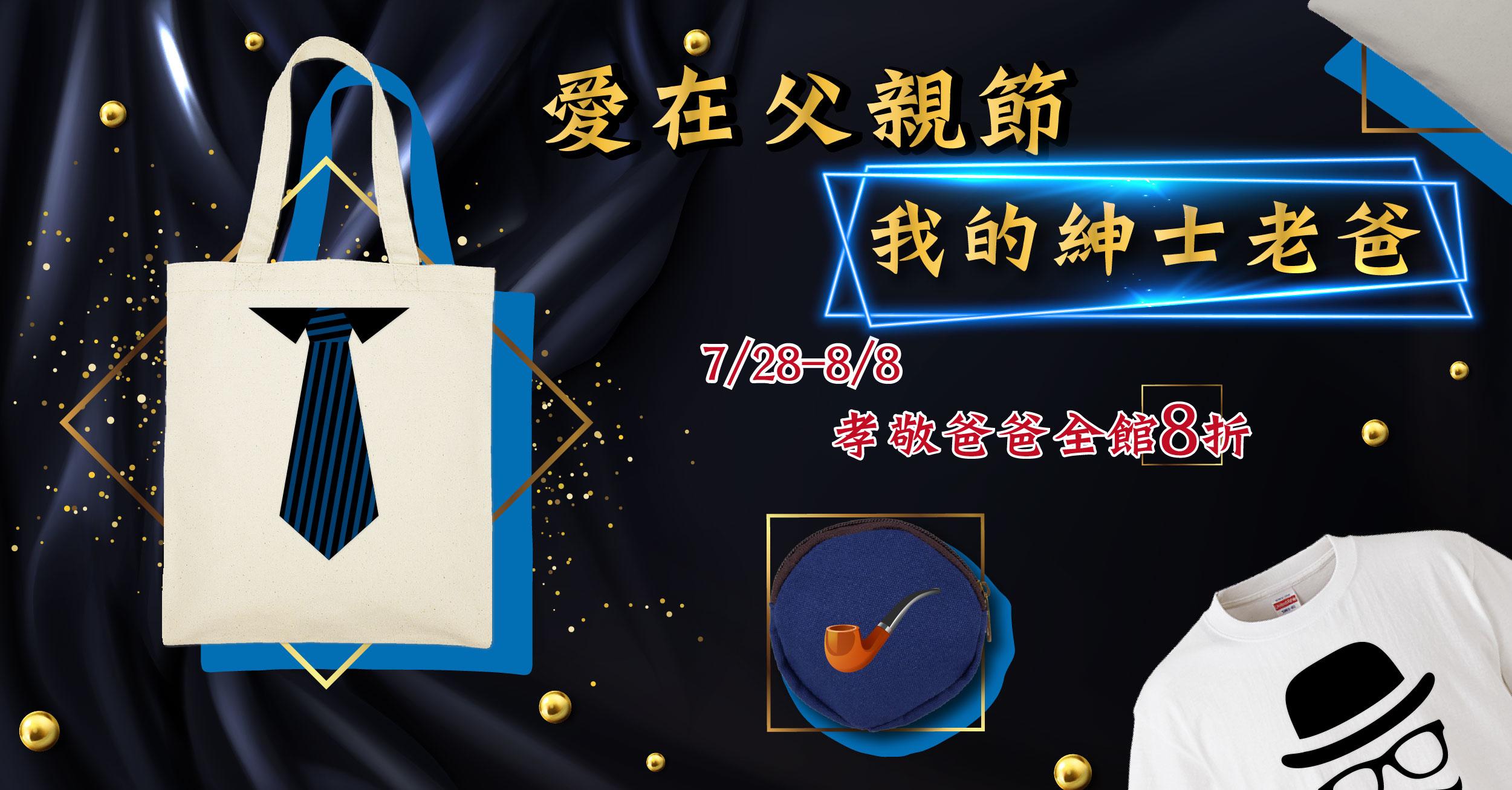 紳士老爸~父親節專屬8折優惠 活動至8/8