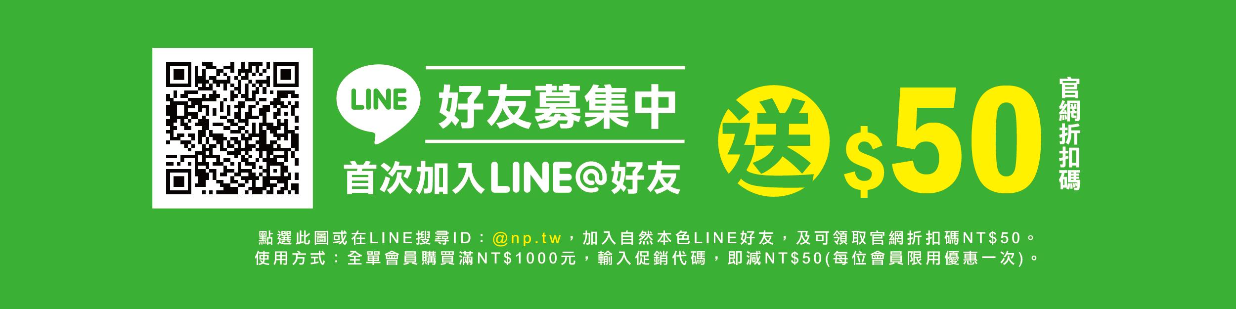 自然本色 LINE@好友募集