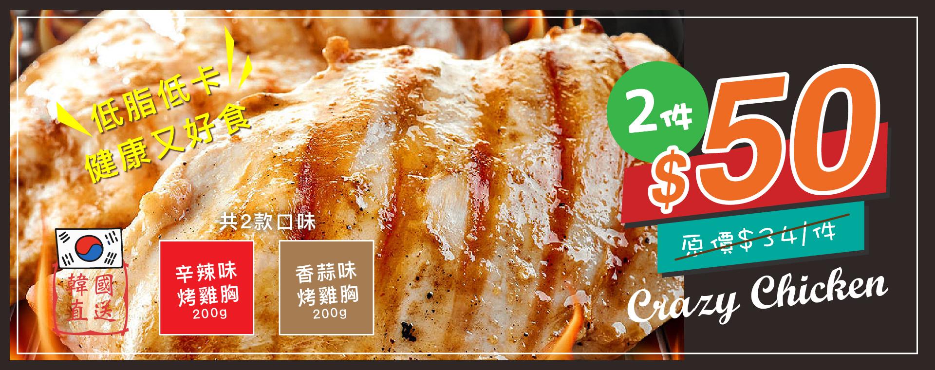 韓國烤雞胸肉 低脂低卡