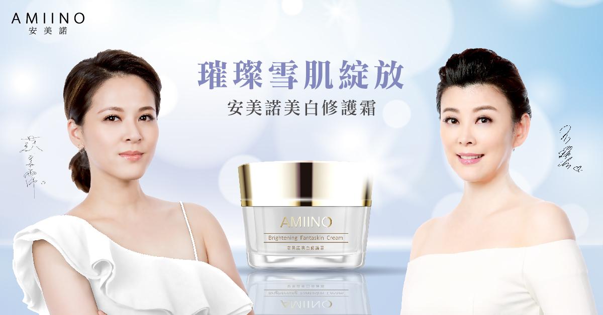 安美諾美白修護霜,美白淡斑,修護抗老,擊退暗沉粗糙,重現淨白光澤肌膚