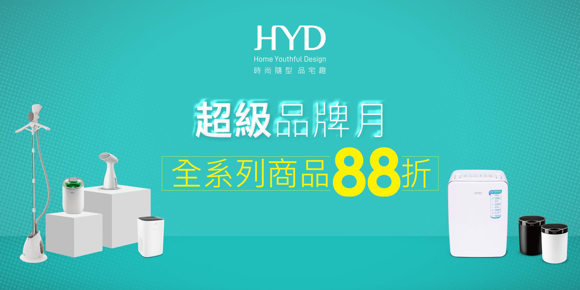 HYD,感應垃圾桶,小綠光除溼機,掛燙機,空氣清淨機,除溼輪除濕機