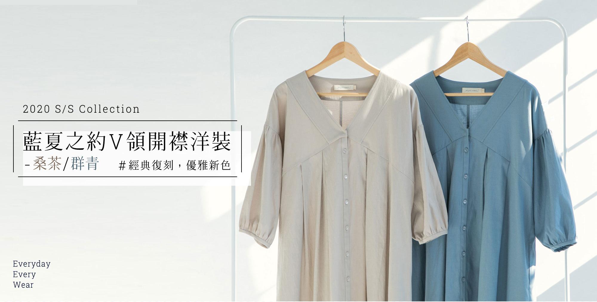 藍夏之約天絲棉V領開襟洋裝