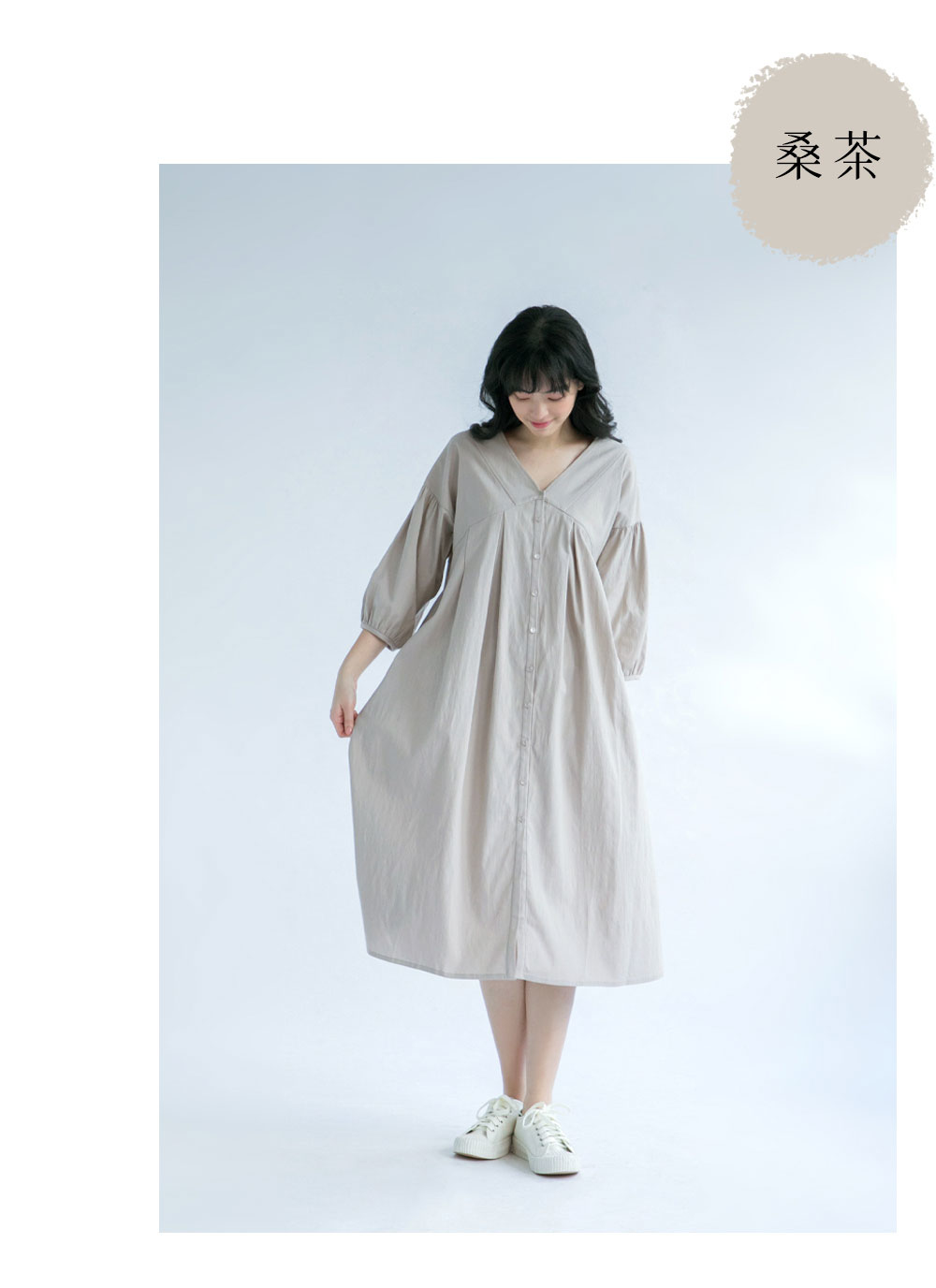 藍夏之約V領開襟洋裝-奶茶色