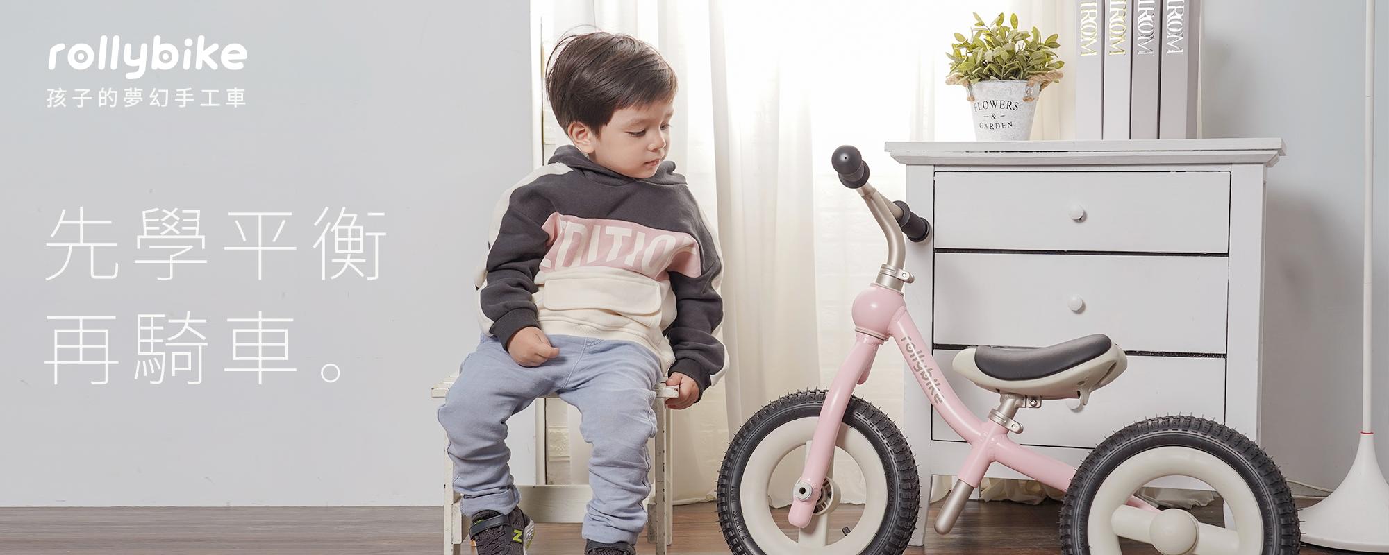 rollybike pushbike