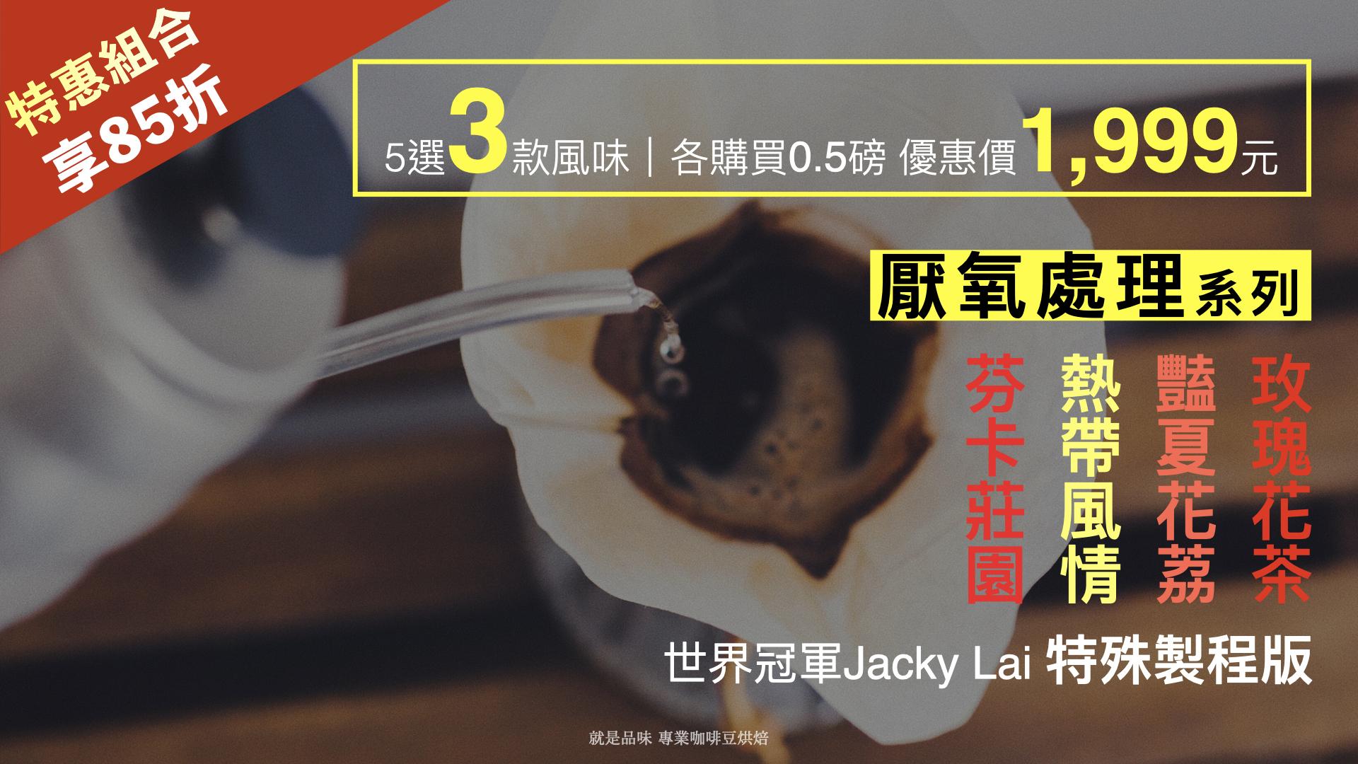 厭氧處理法咖啡豆