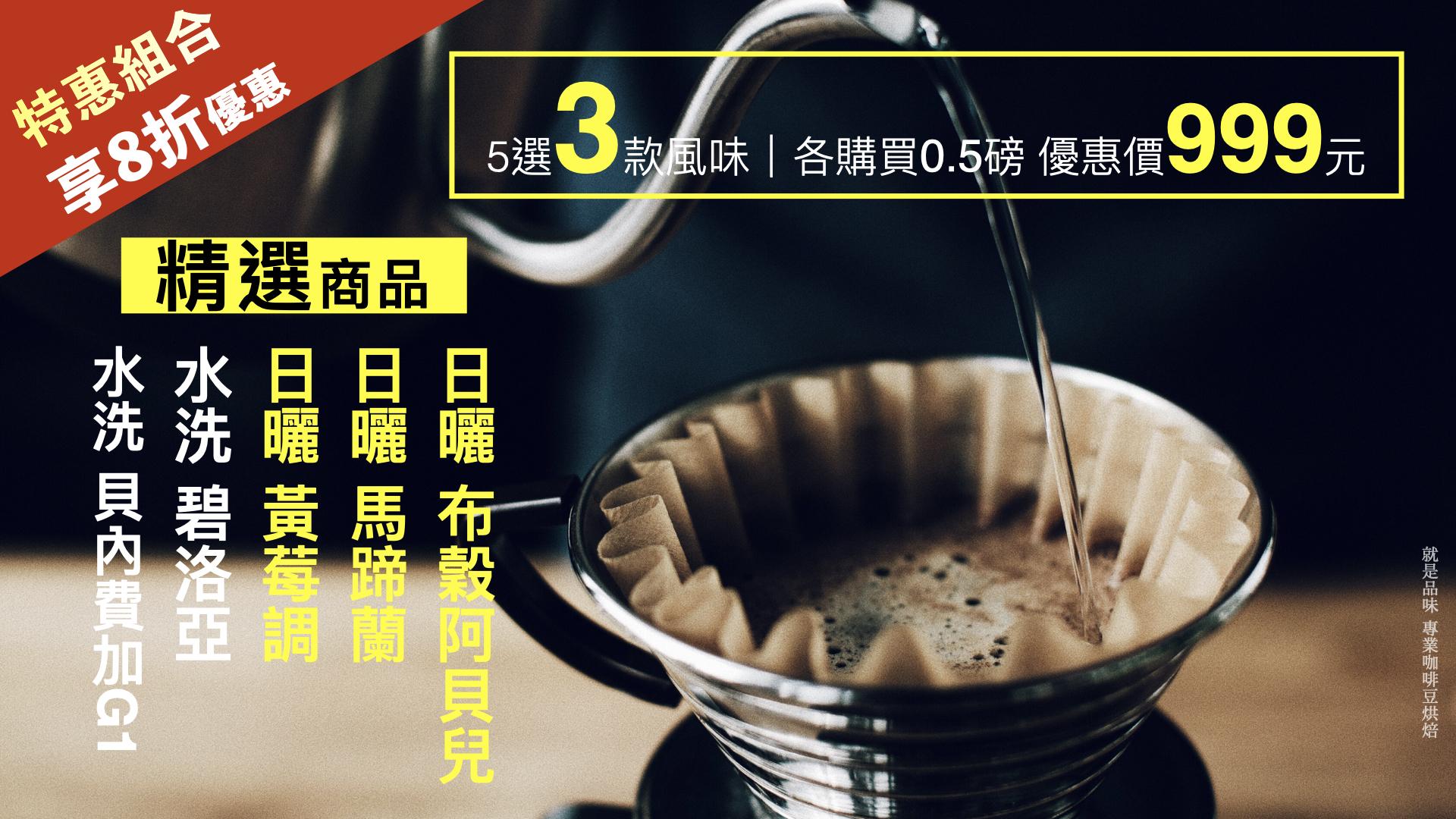 衣索比亞日曬處理法水洗處就是品味咖啡在台南安平